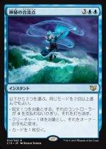神秘の合流点/Mystic Confluence(C15)【日本語】