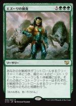 エズーリの捕食/Ezuri's Predation(C15)【日本語】