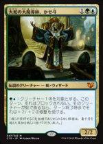 大蛇の大魔導師、かせ斗/Kaseto, Orochi Archmage(C15)【日本語】