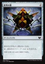 思考の器/Thought Vessel(C15)【日本語】