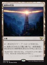 統率の灯台/Command Beacon(C15)【日本語】