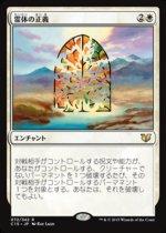 霊体の正義/Karmic Justice(C15)【日本語】