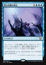 青の太陽の頂点/Blue Sun's Zenith(C15)【日本語】