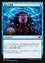 渦まく知識/Brainstorm(C15)【日本語】