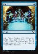 定業/Preordain(C15)【日本語】