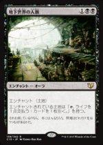 地下世界の人脈/Underworld Connections(C15)【日本語】