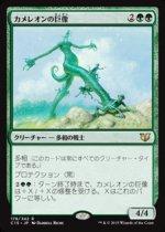 カメレオンの巨像/Chameleon Colossus(C15)【日本語】