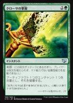クローサの掌握/Krosan Grip(C15)【日本語】