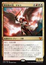 黄金夜の刃、ギセラ/Gisela, Blade of Goldnight(C15)【日本語】