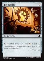 ボロスの印鑑/Boros Signet(C15)【日本語】