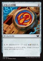 イゼットの印鑑/Izzet Signet(C15)【日本語】