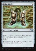 稲妻のすね当て/Lightning Greaves(C15)【日本語】