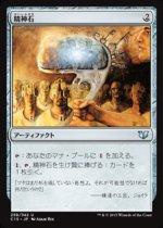精神石/Mind Stone(C15)【日本語】