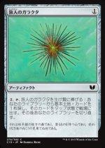 旅人のガラクタ/Wayfarer's Bauble(C15)【日本語】