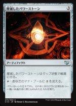 摩滅したパワーストーン/Worn Powerstone(C15)【日本語】