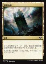 統率の塔/Command Tower(C15)【日本語】