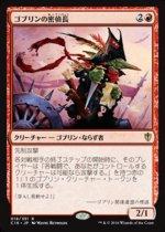 ゴブリンの密偵長/Goblin Spymaster(C16)【日本語】
