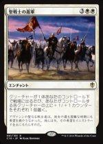 聖戦士の進軍/Cathars' Crusade(C16)【日本語】