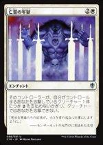 亡霊の牢獄/Ghostly Prison(C16)【日本語】