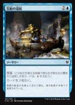 宝船の巡航/Treasure Cruise(C16)【日本語】