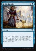 意外な授かり物/Windfall(C16)【日本語】