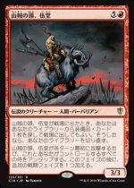 山賊の頭、伍堂/Godo, Bandit Warlord(C16)【日本語】