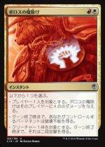 ボロスの魔除け/Boros Charm(C16)【日本語】