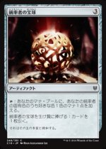 統率者の宝球/Commander's Sphere(C16)【日本語】