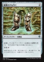稲妻のすね当て/Lightning Greaves(C16)【日本語】