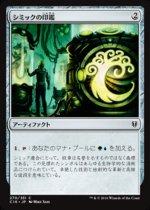 シミックの印鑑/Simic Signet(C16)【日本語】