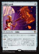 太陽打ちの槌/Sunforger(C16)【日本語】