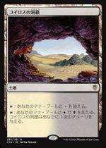 コイロスの洞窟/Caves of Koilos(C16)【日本語】