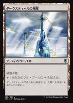 ダークスティールの城塞/Darksteel Citadel(C16)【日本語】