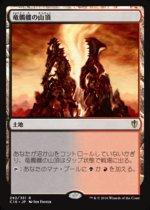 竜髑髏の山頂/Dragonskull Summit(C16)【日本語】