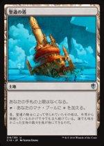 聖遺の塔/Reliquary Tower(C16)【日本語】