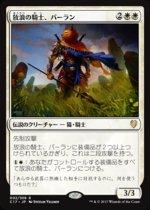 放浪の騎士、バーラン/Balan, Wandering Knight(C17)【日本語】