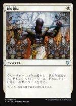 剣を鍬に/Swords to Plowshares(C17)【日本語】