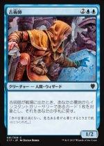古術師/Archaeomancer(C17)【日本語】