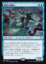 潮流の先駆け/Harbinger of the Tides(C17)【日本語】