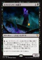 ネクロマンサーの弟子/Apprentice Necromancer(C17)【日本語】