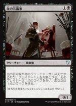 血の芸術家/Blood Artist(C17)【日本語】