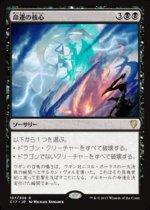 命運の核心/Crux of Fate(C17)【日本語】