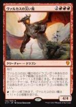 ヴァルカスの災い魔/Scourge of Valkas(C17)【日本語】