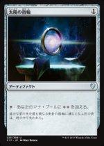 太陽の指輪/Sol Ring(C17)【日本語】