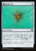 旅人のガラクタ/Wayfarer's Bauble(C17)【日本語】