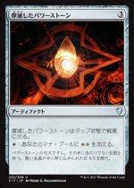 摩滅したパワーストーン/Worn Powerstone(C17)【日本語】