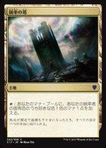 統率の塔/Command Tower(C17)【日本語】