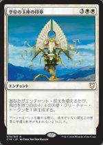 空位の玉座の印章/Sigil of the Empty Throne(C18)【日本語】