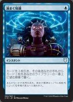 渦まく知識/Brainstorm(C18)【日本語】