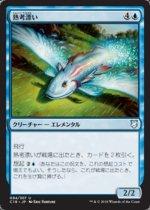 熟考漂い/Mulldrifter(C18)【日本語】